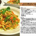 アジアン風パクチーとライム香る青パパイアと切り干し大根のサラダ サラダ料理 -Recipe No.1167- by *nob*さん