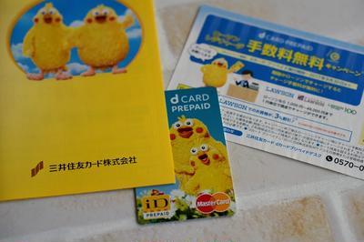 鶏ひきであっさり塩麻婆とドコモプリペイドでもれなく1000円?!