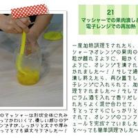 耐熱ガラス食器「iwaki」さんのオシャレな「aLENTIN (アレンチン)」シリーズを使って作るクッキングイベント夜の部への参加レポート~☆ -5-