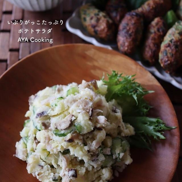 【ジャガイモレシピ】入手困難DAISO♡といぶりがっこたっぷりポテトサラダ