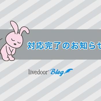 【復旧のお知らせ】ブログページ・記事作成画面にアクセスしにくい状態が発生しておりました