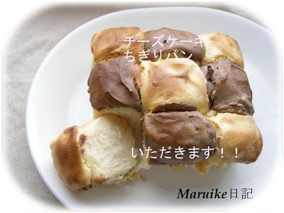 チーズケーキちぎりパン(モニター商品を使って)