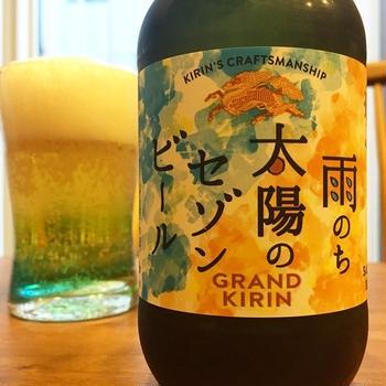 ◆雨のち太陽のセゾンビール