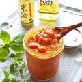自家製トマトソース <ボーソー米油部>