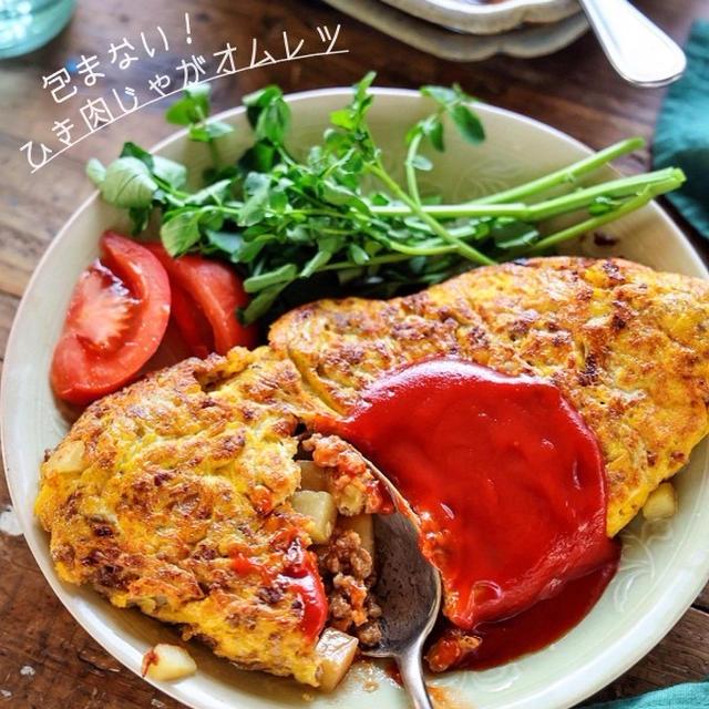 ♡包まない♡ひき肉とじゃがいものオムレツ♡【#簡単レシピ#時短#節約#卵】
