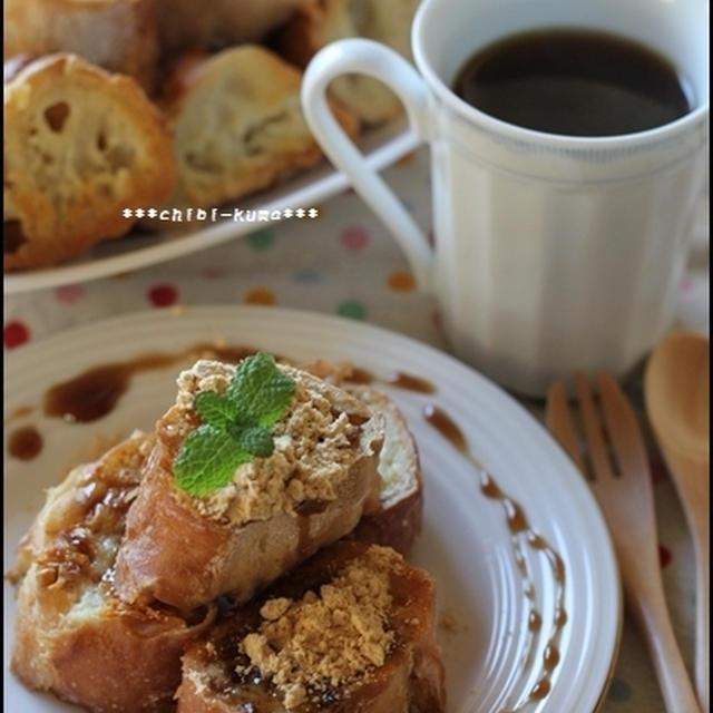 味噌と豆乳のフレンチトースト 黒蜜きな粉かけ。