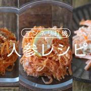 簡単に出来る人参のレシピ9選!お弁当の副菜や作りおきで大活躍