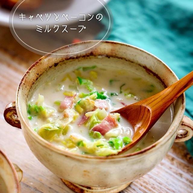 ♡キャベツとベーコンのミルクスープ♡【#簡単レシピ#牛乳#朝食#ヘルシー#時短#節約】