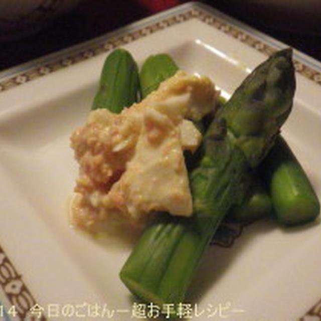 ゆでアスパラの鮭たまソース さくっとゆでて(^_-)-☆