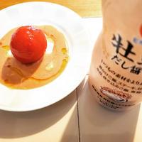ヒガシマル牡蠣だし醤油で作る丸ごとトマトのピクルス