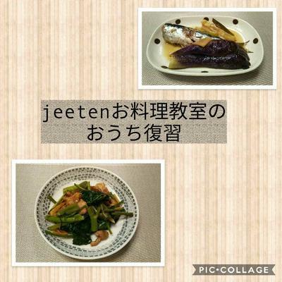 jeeten中国家庭料理教室のおうちで復習~いわしの黒酢煮&豚肉とかぼちゃの炒め