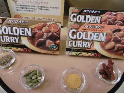 黄金の香り「GOLDEN CURRY」