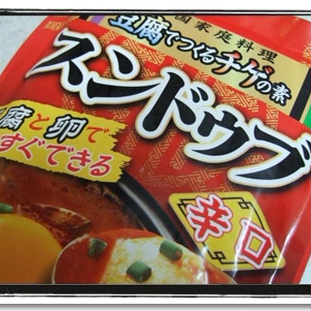 今年も流行るかな?スンドゥブ豆腐チゲ