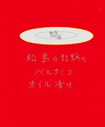 松島の牡蛎のバルサミコオイル漬け