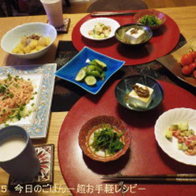 8/4の晩ごはん 明太パスタ・・・と肉じゃがなんかの和風なおかずで。