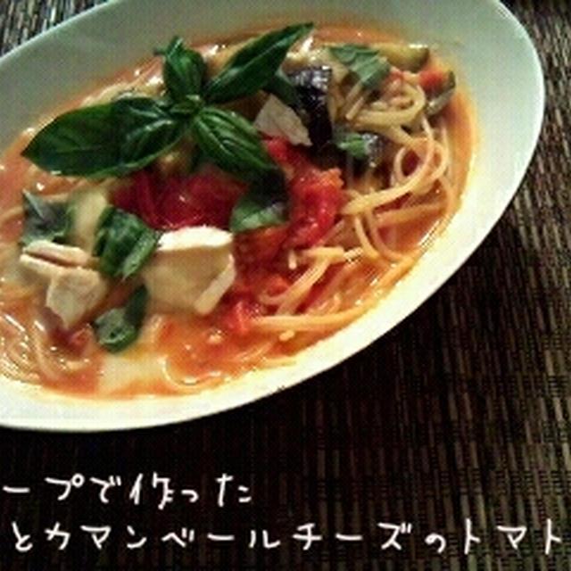 茄子とカマンベールチーズのトマトスープパスタ