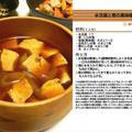 氷豆腐と葱の黒味噌汁 汁物料理 -Recipe No.1145- by *nob*さん