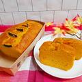 HMでかぼちゃのパウンドケーキ