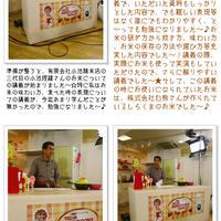 東急ハンズ×ひかりTV×レシピブログ「マロンのおきラク ごくラク クッキング!」公開収録スペシャルに参加してきました~☆ -2-