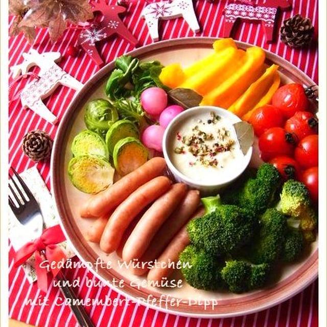 カラフル野菜とソーセージの香り蒸し ~ カマンベールディップ添え