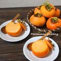 ゼラチンも寒天も不要、果実のペクチンで作る!!秋を楽しむ♪「柿ぷりん」 by kitten遊びさん