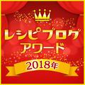レシピブログアワード2018☆コンテスト開催中!