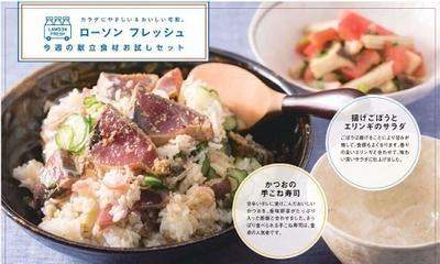 調理2日目今週の献立食材お試しセット「かつおの手こね寿司」