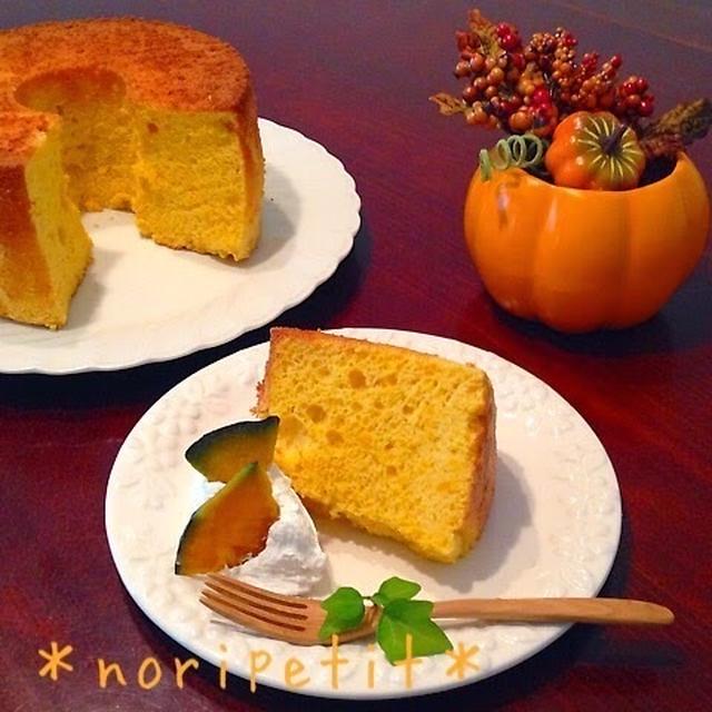 ノンオイル・全卵de簡単ふわふわ〜かぼちゃシフォンケーキ♡