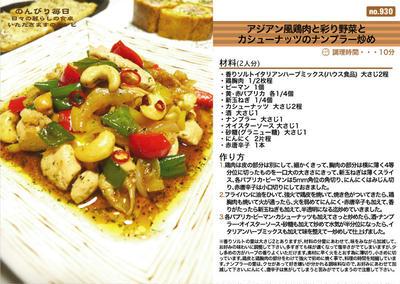 アジアン風鶏肉と彩り野菜とカシューナッツのナンプラー炒め -Recipe No.930-