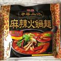 中華三昧  麻辣火鍋麺 1人前を野菜たっぷりで2人で 花椒と唐辛子がいい感じ