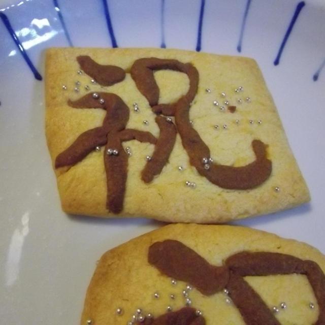 米粉クッキーでお祝い