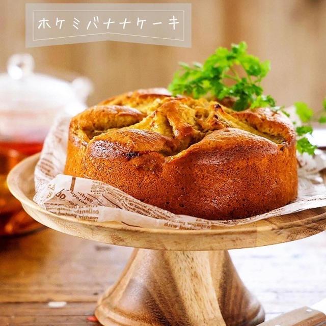 ♡ホットケーキミックスで♡バナナケーキ♡【#簡単レシピ#混ぜて焼くだけ#お菓子#HM】