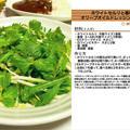 ホワイトセルリと春菊のオリーブオイルドレッシングサラダ サラダ料理 -Recipe No.1160- by *nob*さん