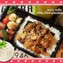 10月23日豚肉の生姜焼きのっけ弁