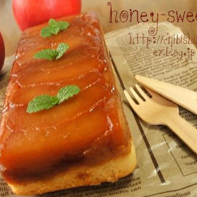 タルトタタン風 林檎ケーキ。