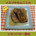 高タンパク、低カロリー、ミネラル豊富【メカジキのムニエル レモンバター醤油】