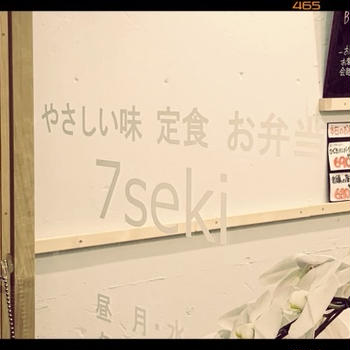 【中野・新井薬師】まってました!お気に入りの定食屋「7seki」が6/15に移転オープンしたので行ってきた!