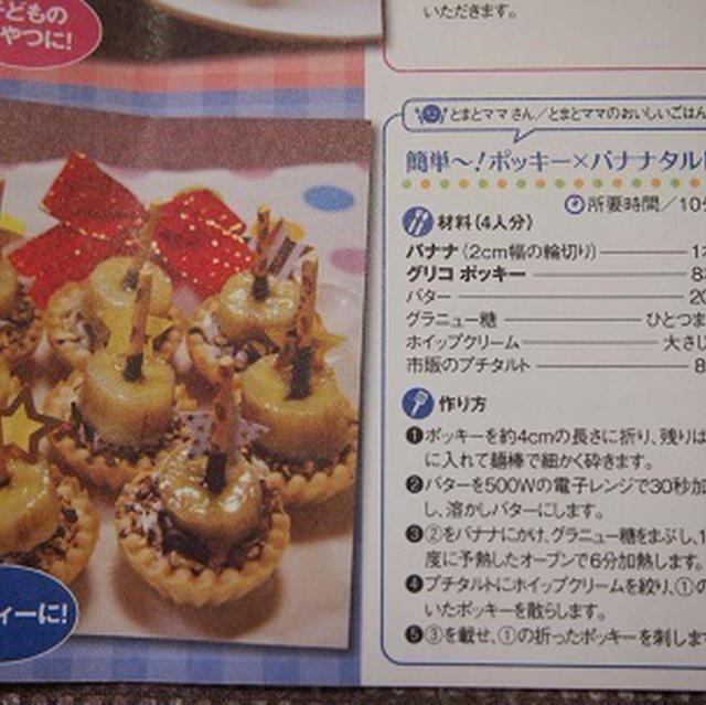 リーフレットに掲載【簡単~!ポッキー×バナナタルト 】