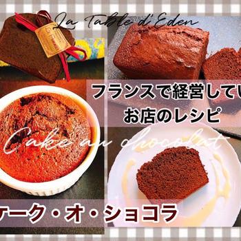 ケーク・オ・ショコラ- cake au chocolat