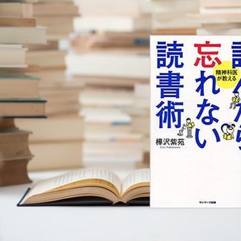 【読書メモ】「読んだら忘れない読書術」 インプットとアウトプットの繰り返しで自己成長につなげる