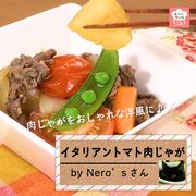 【動画レシピ】いつもの肉じゃがをオシャレにアレンジ♪「新じゃがでイタリアントマト肉じゃが」