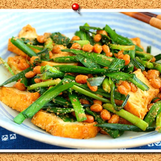 ニラと厚揚げの納豆ごま炒め。