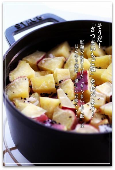 塩麹でさつまいもご飯 (ストウブ使用)