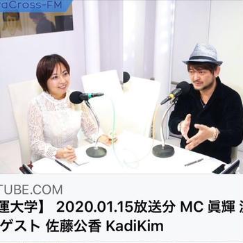 渋谷クロスFM「開運大学」初MC