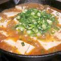 今日の晩御飯/スキレットで作る、「麻婆豆腐」。ご飯がすすむピリ辛旨は、中華四川料理の定番!