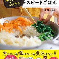 今が旬!甘くて美味しい新玉ねぎレシピ8品!東京にきています