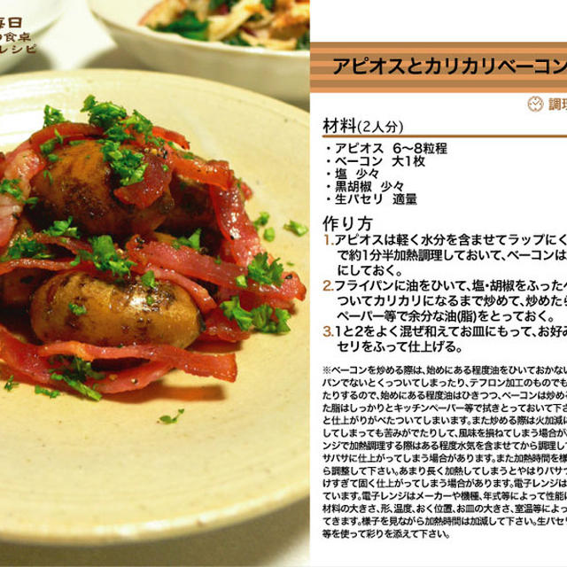 アピオスとカリカリベーコンの炒め和え 炒め和え料理 -Recipe No.1129-