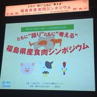 福島県産食肉シンポジウムに行って来ました。