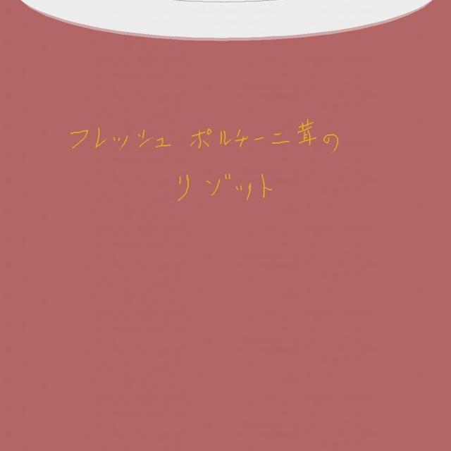 フレッシュポルチーニ茸のリゾット