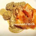 豚ヒレ肉とピーラー人参の粒マスタードクリーム煮